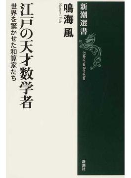 江戸の天才数学者 世界を驚かせた和算家たち(新潮選書)