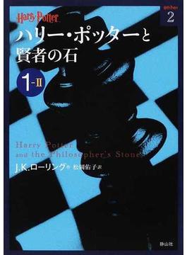 ハリー・ポッターと賢者の石 1−2(静山社文庫)