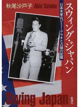 スウィング・ジャパン 日系米軍兵ジミー・アラキと占領の記憶