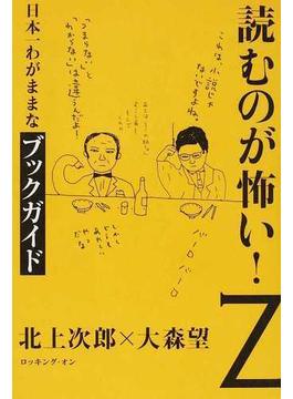 読むのが怖い!Z 日本一わがままなブックガイド
