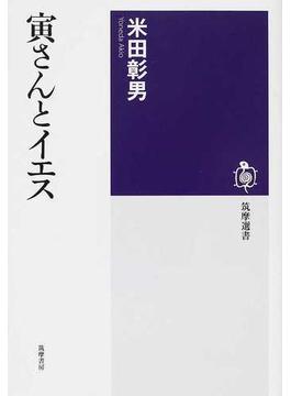 寅さんとイエス(筑摩選書)
