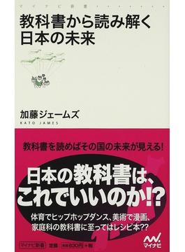 教科書から読み解く日本の未来の...