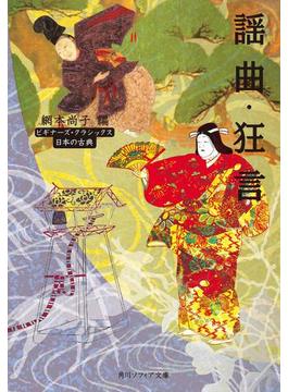 謡曲・狂言 ビギナーズ・クラシックス 日本の古典(角川ソフィア文庫)
