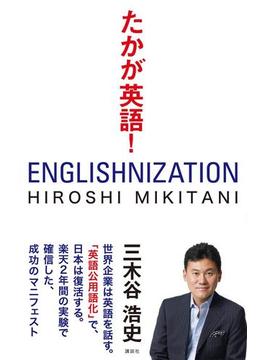 たかが英語!