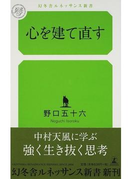 心を建て直す(幻冬舎ルネッサンス新書)