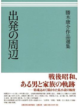 出発の周辺 勝木康介作品選集