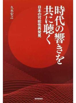 時代の響きを共に聴く 日本の可能性再発見