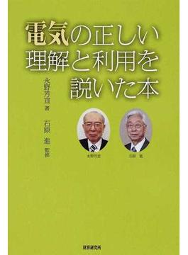 電気の正しい理解と利用を説いた本