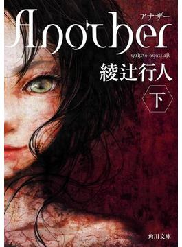 【期間限定価格】Another (下)(角川文庫)