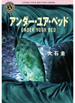 【期間限定価格】アンダー・ユア・ベッド