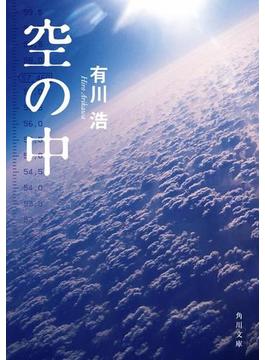 【期間限定価格】空の中(角川文庫)