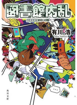 図書館内乱 図書館戦争シリーズ(2)(角川文庫)