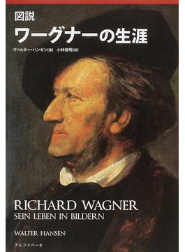 図説ワーグナーの生涯