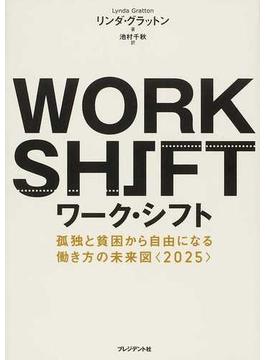 ワーク・シフト ― 孤独と貧困から自由になる働き方の未来図〈2025〉