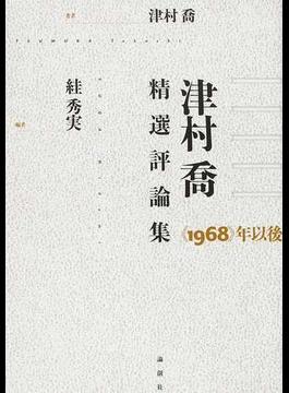 津村喬精選評論集 《1968》年以後