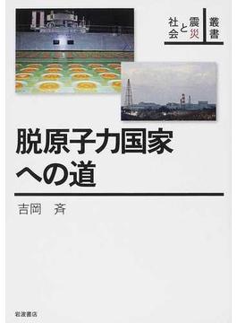 脱原子力国家への道