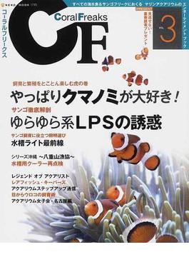 コーラルフリークス Vol.3 やっぱりクマノミが大好き!/ゆらゆら系LPSの誘惑(NEKO MOOK)