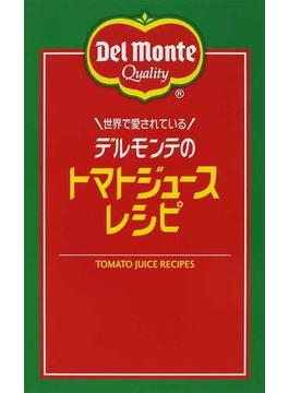 世界で愛されているデルモンテのトマトジュースレシピ リコピンの入った!66品