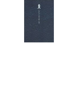 I(IKKI COMIX) 3巻セット(IKKI コミックス)