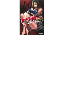 トリガー 2(マンサンコミックス)