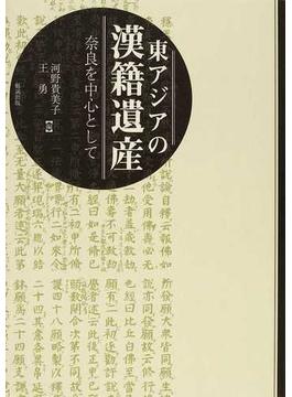 東アジアの漢籍遺産 奈良を中心として