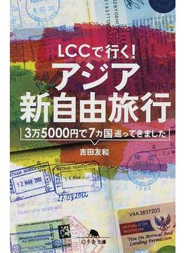 LCCで行く!アジア新自由旅行 3万5000円で7カ国巡ってきました(幻冬舎文庫)