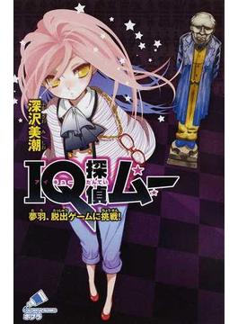 IQ探偵ムー 夢羽、脱出ゲームに挑戦!(ポプラカラフル文庫)