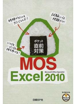 ポケット直前対策MOS Excel 2010 Microsoft Office Specialist