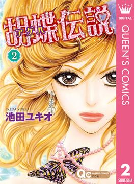 胡蝶伝説 2(クイーンズコミックスDIGITAL)