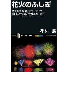 花火のふしぎ(サイエンス・アイ新書)