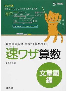 速ワザ算数 難関中学入試ココで『差がつく!』 文章題編