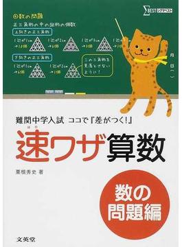 速ワザ算数 難関中学入試ココで『差がつく!』 数の問題編