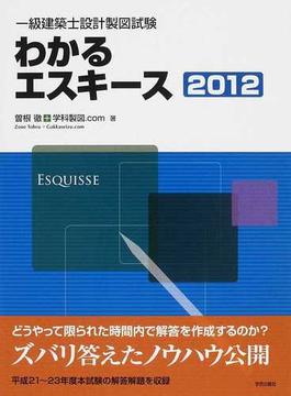 一級建築士設計製図試験わかるエスキース 2012