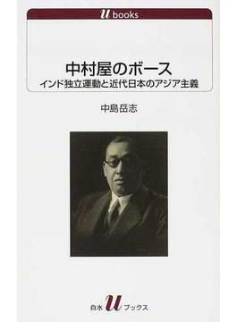 中村屋のボース インド独立運動と近代日本のアジア主義(白水Uブックス)