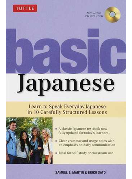 basic Japanese Learn to Speak Everyday Japanese in 10 Carefully Structured Lessons