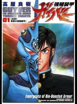 強殖装甲ガイバー(1)(角川コミックス・エース)