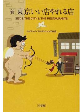 新東京いい店やれる店 SEX&THE CITY&THE RESTAURANTS