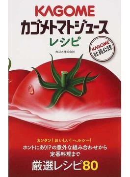カゴメトマトジュースレシピ KAGOME社員公認
