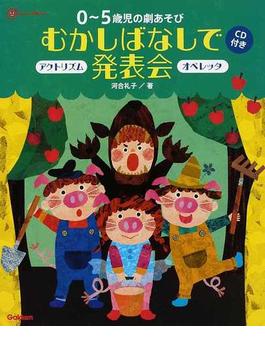 むかしばなしで発表会 0〜5歳児の劇あそび アクトリズム オペレッタ(Gakken保育Books)