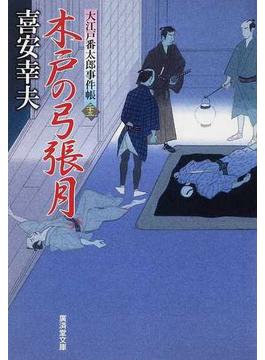 木戸の弓張月(廣済堂文庫)