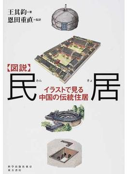 図説民居 イラストで見る中国の伝統住居