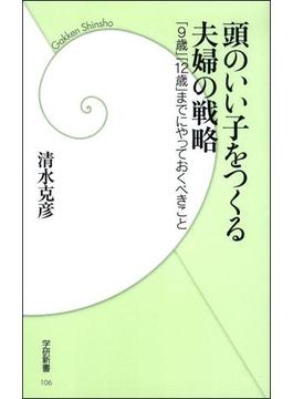 頭のいい子をつくる夫婦の戦略(学研新書)