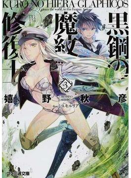 黒鋼の魔紋修復士 3(ファミ通文庫)