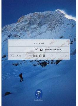 ソロ 単独登攀者山野井泰史
