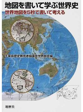地図を書いて学ぶ世界史 世界地図を5秒で書いて考える