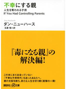 不幸にする親 人生を奪われる子供(講談社+α文庫)