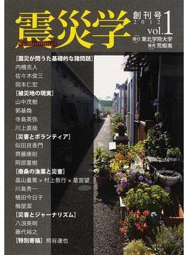 震災学 vol.1創刊号(2012)
