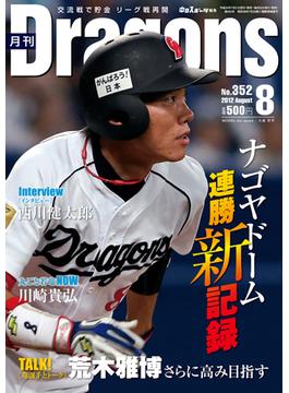 月刊ドラゴンズ 2012年8月号[デジタル版](月刊ドラゴンズ)