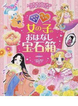 キラキラ☆ラブリー女の子のおはなし宝石箱 人気作家の絵で読むときめきの12話