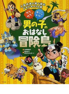 ワクワク☆かっこいい男の子のおはなし冒険島 人気作家の絵で読むドキドキの12話